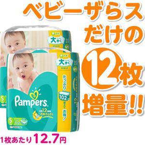 【おすすめ】Pampers(パンパース)はベビーザらス限定の12枚増量タイプ!