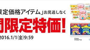 【期間限定】 アカチャンホンポ 期間限定特価 開催中!