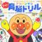 """【新商品】ベビーザらスから """"もっと!アンパンマン 育脳ドリル""""が発売!"""