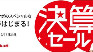 """【SALE!】アカチャンホンポが期間限定特価 """"決算セール""""開催!2月22日(月)9:59まで"""