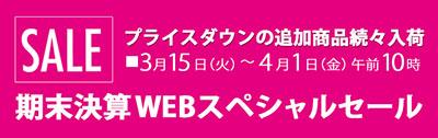 【SALE!】ISETAN(伊勢丹)期末決済WEBスペシャルセール開催中!4月1日(金)am10:00まで