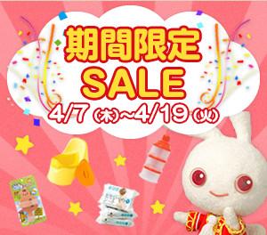 【本日から】西松屋 期間限定セール開催!4月19日(火)まで