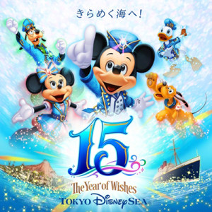 【期間限定】東京ディズニーシー15周年記念イベント「ザ・イヤー・オブ・ウィッシュ」開催!4月15日(金)から