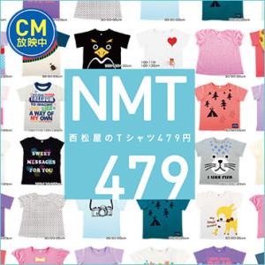 """【おすすめ商品】CM放映中""""西松屋のTシャツ479円""""!"""