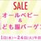 """【SALE!】伊勢丹から""""オールベビー&こども服バーゲン""""開催中!WEB先行"""