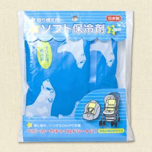 """【SALE!】西松屋から""""取り換え用ソフト保冷剤""""が5/17までお買得価格!"""