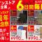 【オンラインストア限定】GU(ジーユー) 日替わりsale実施中!5月22日(日)まで