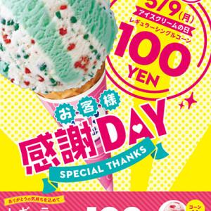 """【5月9日(月)限定】サーティーワンアイスクリーム""""お客様感謝DAY""""!"""