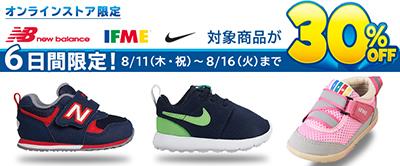 """【SALE!】ベビーザらスからオンラインストア限定""""スニーカー対象商品30%OFF!8月16日(火)まで"""