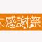 """【SALE!】西松屋から""""秋の大感謝祭""""開催!本日から10月4日(火)まで"""