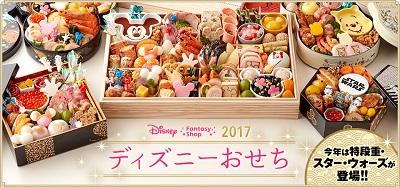 """【おすすめ商品】早割りキャンペーン中!""""ディズニーおせち2017"""" 10月23日(日)まで7%OFF!"""