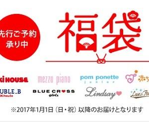 """【おすすめ商品】西武・そごうのe.デパートから""""福袋""""が先行予約発売!"""