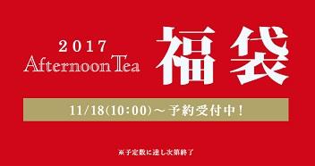 """【福袋】アフタヌーンティー・リビング(Afternoon Tea LIVING)から""""Afternoon Tea 2017福袋""""予約販売開始!"""