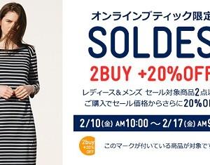 """【SALE!】プチバトー(PETIT BATEAU) """"オンラインブティック限定 SOLDES 2BUY+20%OFF"""" 開催中!2月17日(金)9:59まで"""