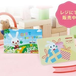 """【おすすめ商品】西松屋から """"西松屋チェーンギフトカード"""" 取り扱い開始!"""