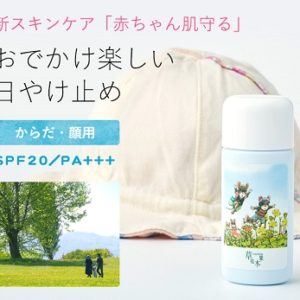 """草花木果(そうかもっか)から""""赤ちゃん肌守る 日やけ止めミルク!"""""""