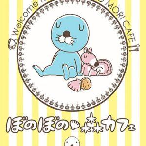 """ぼのぼの × TOWER RECORDS CAFE """"ぼのぼの森カフェ""""が期間限定オープン!"""