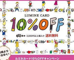 今日から!ルミネカード10%OFF ルミネ店舗で開催!
