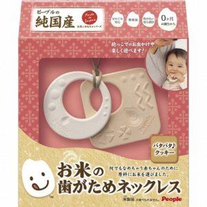 """ベビーザらスから """"お米の歯がためネックレス パタパタ♪""""が発売!"""