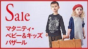 """今日から!伊勢丹""""マタニティ・ベビー&キッズバザール""""開催!"""