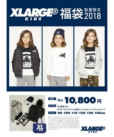 "MAGASEEK KIDS ""2018年福袋""予約受付スタート!"