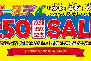 バースデイ 250店舗出店記念セール本日より開催!