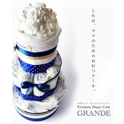 """ミルクティー(Milk tea)から""""ママに贈るおむつケーキ GRANDE"""" が発売!"""