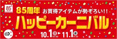"""アカチャンホンポ""""85周年ハッピーカーニバル""""まもなく終了!"""
