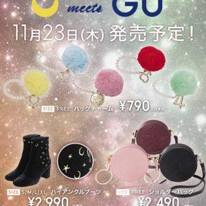 ジーユー(GU)×美少女戦士セーラームーンコラボアイテムが11/23(木)発売!