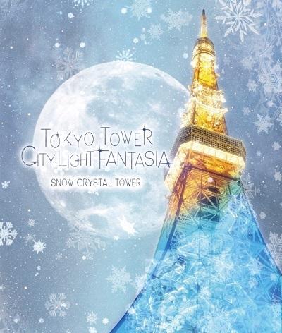"""東京タワー×ネイキッド(NAKED Inc.)""""TOKYO TOWER CITY LIGHT FANTASIA""""が11/15(水)から開催!"""