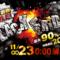 """日本トイザらス """"ブラックフライデー・セール""""が11/23(木)から4日間 開催!"""