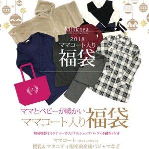 """ミルクティー(Milk tea)から""""ママコート入り福袋2018"""" が発売!"""