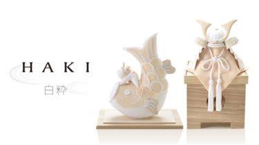 "cuna selectから ""節句飾り 白粋(HAKI) ""が発売!(クーナ セレクト)"