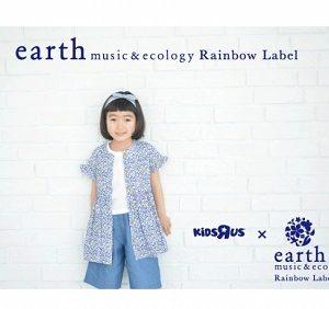 """Kids""""R""""Us(キッザらス)×earth music&ecology (アースミュージック&エコロジー)コラボレーション""""Rainbow Label""""をベビーザらス限定で展開!"""