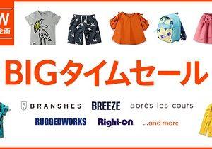 """マガシークキッズ(MAGASEEK KIDS)""""GW BIGタイムセール""""開催中!"""