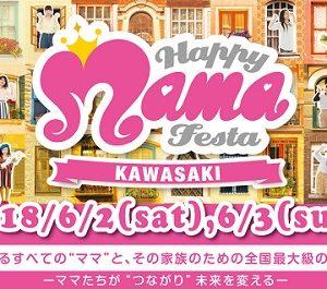 """日本最大級のママイベント""""HAPPY MAMA FESTA(川崎)""""6/2(土)、6/3(日)開催!"""