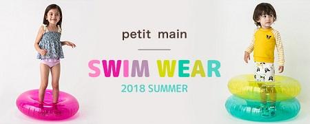 """プティマイン(petit main) から""""2018 SWIM WEAR""""が発売!"""