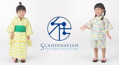 "cuna select から""北欧デザインの子ども用浴衣&甚平 Scandinavian Pattern Collection""が発売!(クーナ セレクト)"
