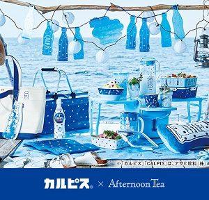 """アフタヌーンティー・リビング(Afternoon Tea LIVING)×カルピスコラボアイテム""""が6/28(木)発売!"""