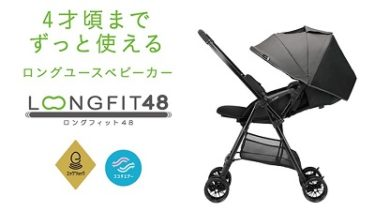 """コンビ(Combi)から""""ロングフィット48 エッグショック NJ""""が発売!"""