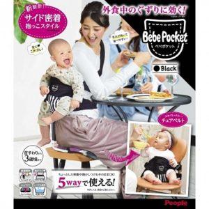"""ベビーザらスから""""ベベポケット(Bebe Pocket)""""が発売!"""