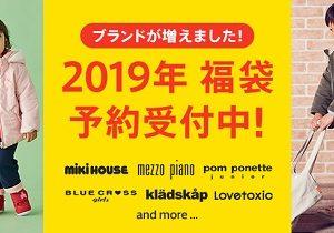 "MAGASEEK KIDS ""2019年福袋""予約販売中!"