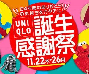 """ユニクロ(UNIQLO) """"34周年誕生感謝祭"""" 明日11/22(木)~11/26(月)まで開催!"""