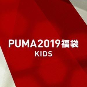 PUMA (プーマ) から2019福袋KIDSが発売!