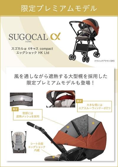 コンビ(Combi) 「ホワイトレーベル スゴカルα 4キャス compact エッグショック HK Ltd」発売!
