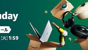 "Amazon(アマゾン)今年最後のビッグセール""サイバーマンデー""12/7(金)からスタート!!"