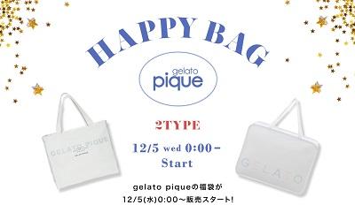 """ジェラートピケ(gelato pique)""""ハッピーバッグ2019""""が12/5(水)0:00販売スタート!"""