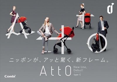 コンビベビーカー史上最高ハイシート「AttO(アット)」2019年2月上旬発売!