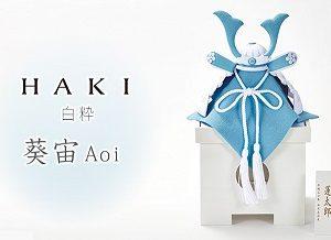 """cuna select から"""" HAKI(ハキ)クーナ セレクトオリジナル 兜飾り 葵宙(あおい)""""が発売!"""
