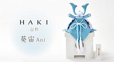 """クーナ セレクト から"""" HAKI(ハキ) cuna selectオリジナル 兜飾り 葵宙(あおい)""""が発売!"""